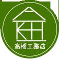 高橋工務店 株式会社