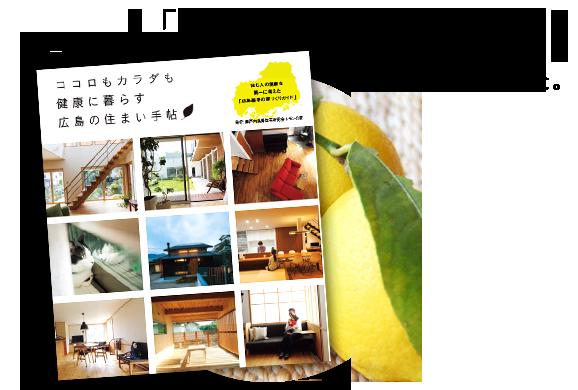 「ココロもカラダも健康に暮らす広島の住まい手帖」 に掲載されました。