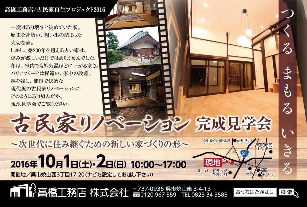 takahashi-komuten_dm